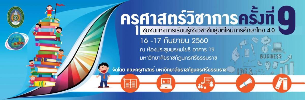 ครุศาสตร์วิชาการ ครั้งที่ 9 : ชุมชนแห่งการเรียนรู้เชิงวิชาชีพสู่มิติใหม่การศึกษาไทย 4.0