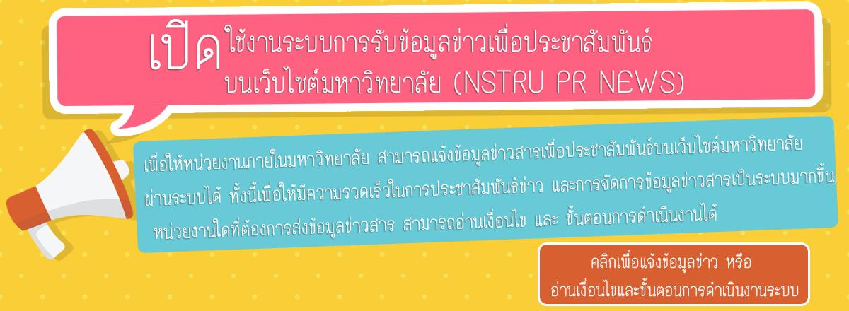 ระบบการรับข้อมูลข่าวเพื่อประชาสัมพันธ์บนเว็บไซต์มหาวิทยาลัยราชภัฏนครศรีธรรมราช (NSTRU PR News)