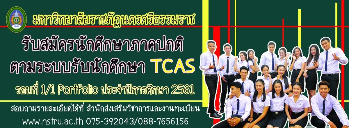 ม.ราชภัฏนครฯ ประกาศรับนักศึกษาภาคปกติ ระบบ TCAS ปีการศึกษา 2561 รอบ Portfolio