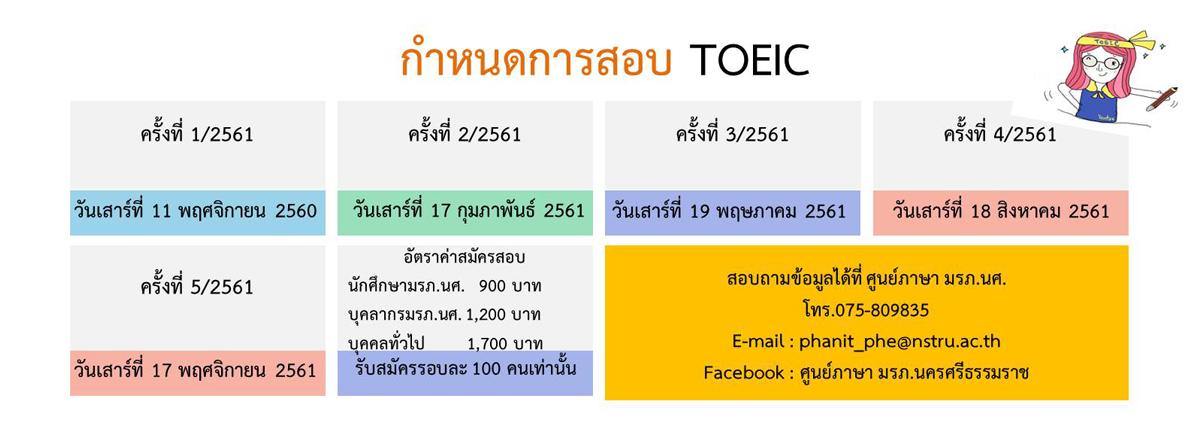 ศูนย์ภาษาประกาศ กำหนดการสอบ TOEIC ประจำปีพ.ศ.2561 เมื่อถึงรอบการสอบแต่ละรอบศูนย์ภาษาจะประกาศรับสมัครอีกครั้ง