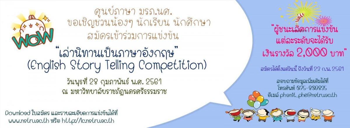 ศูนย์ภาษาเชิญชวนสมัครเข้าร่วมการแข่งขันเล่านิทานเป็นภาษาอังกฤษ