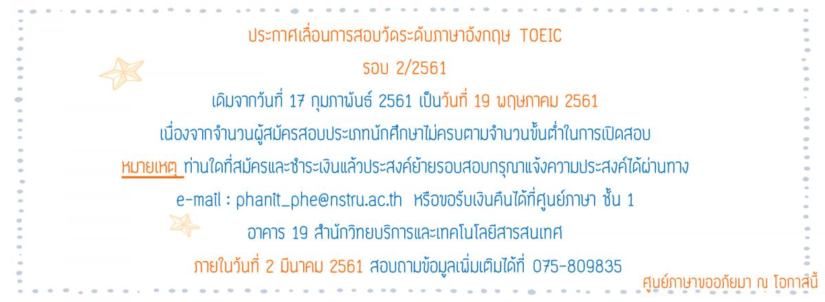 ประกาศเลื่อนการจัดสอบ TOEIC จากเดิมในวันที่ 17 กุมภาพันธ์ 2561 เป็นวันที่ 19 พฤษภาคม 2561
