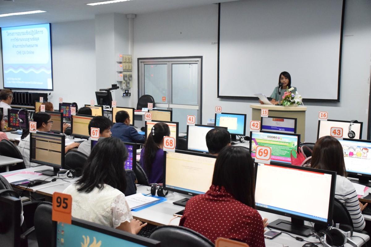ส่วนมาตรฐานฯ จัดอบรมเชิงปฏิบัติการการใช้งานระบบฐานข้อมูลด้านการประกันคุณภาพ (CHE QA Online) ประจำปีการศึกษา 2561-6