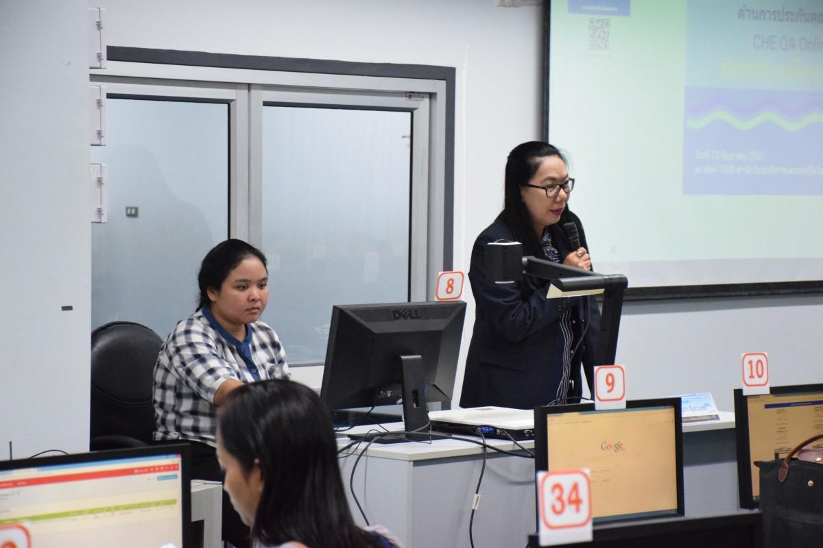 ส่วนมาตรฐานฯ จัดอบรมเชิงปฏิบัติการการใช้งานระบบฐานข้อมูลด้านการประกันคุณภาพ (CHE QA Online) ประจำปีการศึกษา 2561-4