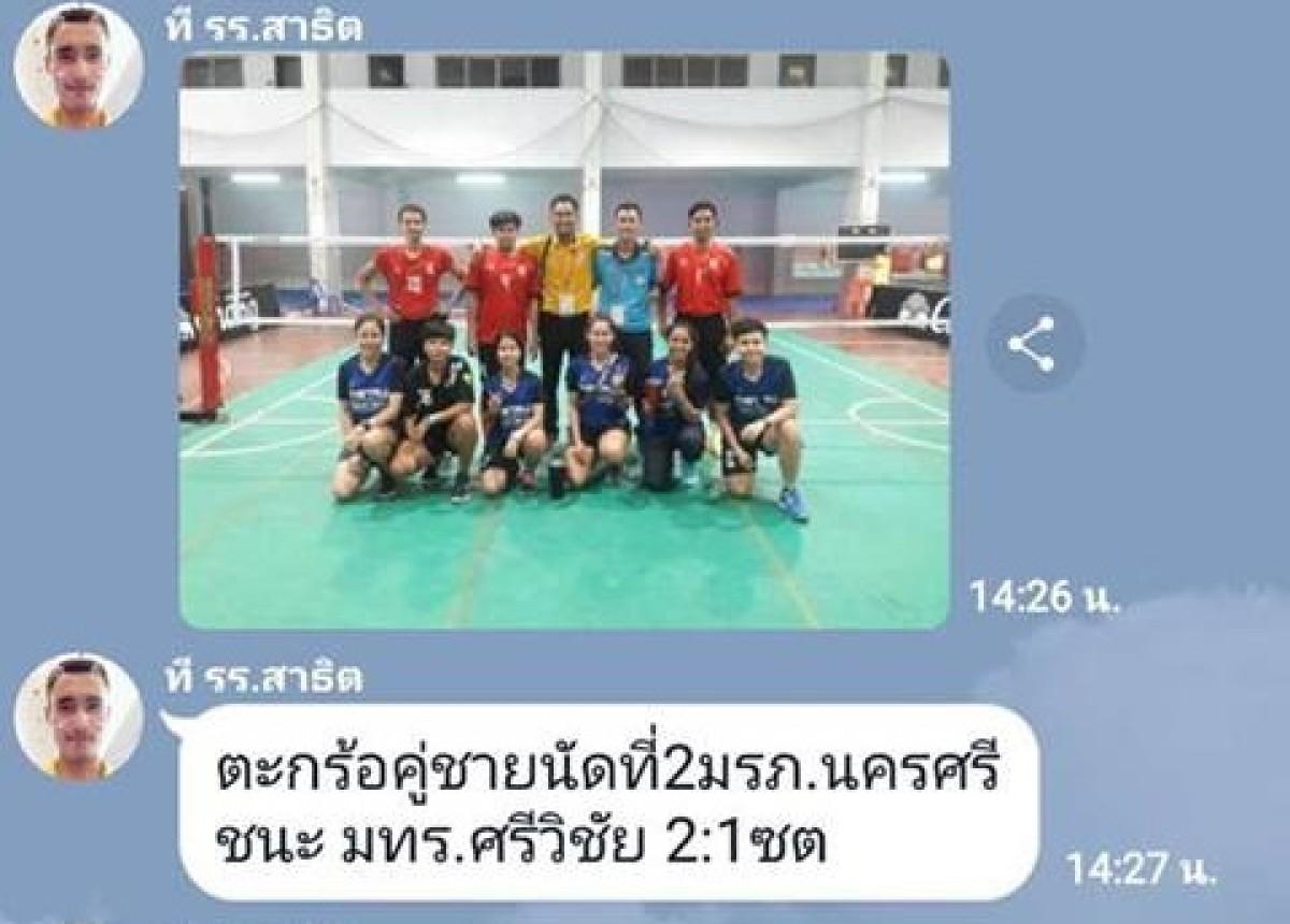 """รายงานผลการแข่งขันกีฬามหาวิทยาลัยแห่งประเทศไทย ครั้งที่ 46 รอบคัดเลือกกลุ่มภาคใต้ """"สารสินเกมส์"""" ประจำวันที่ 13 พฤศจิกายน 2561-1"""