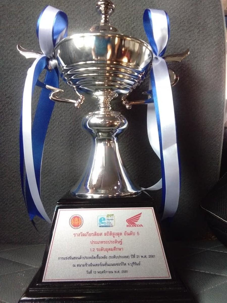 วิศวเครื่องกล  คว้ารางวัลชนะเลิศลำดับที่ 5 การแข่งขัน Honda ECO Mileage Challenge ปีที่ 21 ประจำปี พ.ศ. 2561-0
