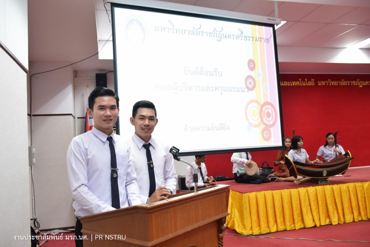 ราชภัฏนครฯ จัดประชุมสัมมนาครูแนะแนวการศึกษาต่อ ปีการศึกษา 2562-5