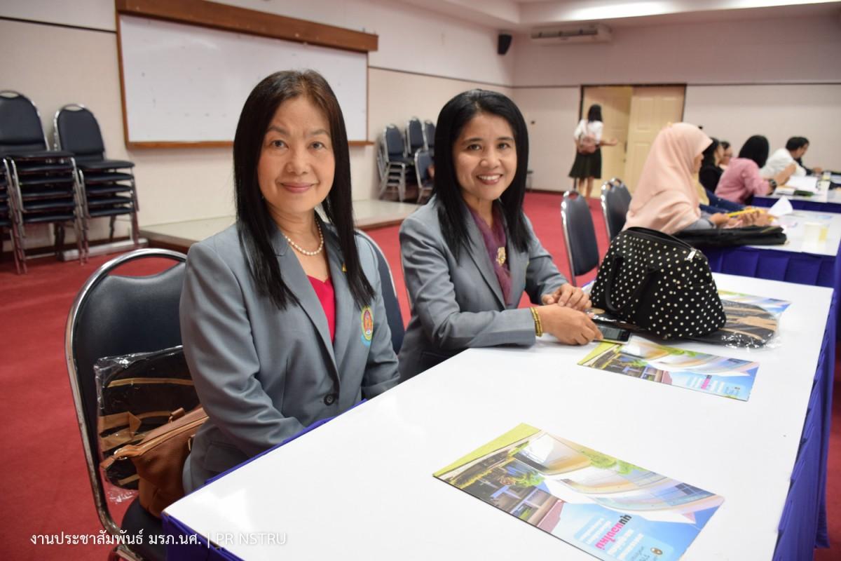 ราชภัฏนครฯ จัดประชุมสัมมนาครูแนะแนวการศึกษาต่อ ปีการศึกษา 2562-9