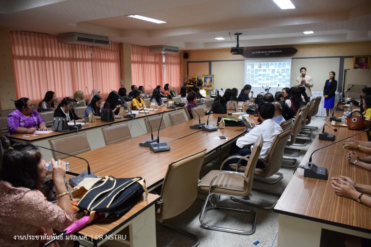 ราชภัฏนครฯ จัดประชุมสัมมนาครูแนะแนวการศึกษาต่อ ปีการศึกษา 2562-2
