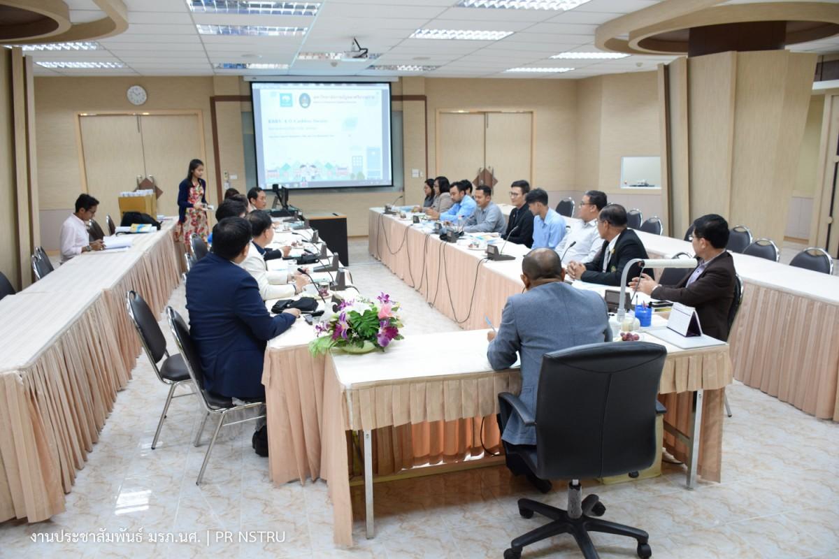 ผู้บริหาร ม.ราชภัฏนครฯ และ ตัวแทนจากธนาคารกรุงไทย ร่วมประชุมขับเคลื่อนโครงการ Smart University-1