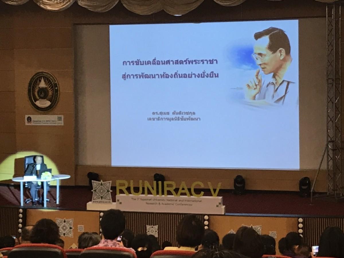 ผู้บริหาร มรภ.นศ. ร่วมพิธีเปิดการประชุมวิชาการระดับชาติและนานาชาติ ราชภัฏวิจัย ครั้งที่ 5 ณ มหาวิทยาลัยราชภัฏเพชรบุรี-5