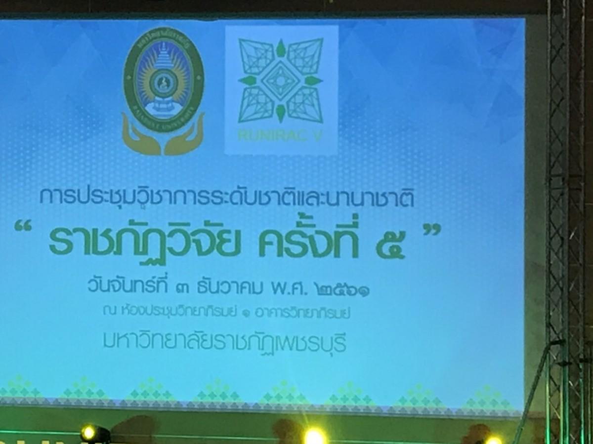ผู้บริหาร มรภ.นศ. ร่วมพิธีเปิดการประชุมวิชาการระดับชาติและนานาชาติ ราชภัฏวิจัย ครั้งที่ 5 ณ มหาวิทยาลัยราชภัฏเพชรบุรี-8