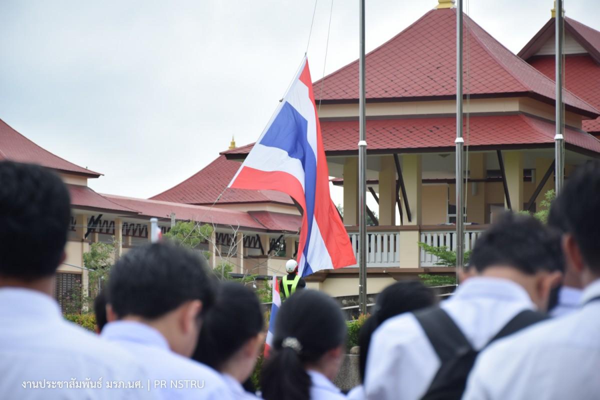 ชาวราชภัฏนครฯ ร่วมกิจกรรมเคารพธงชาติ และร้องเพลงชาติ  ประจำปี พ.ศ. 2561-0