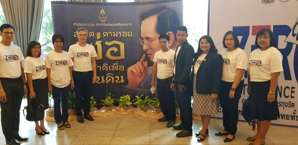 มรภ. นศ. ร่วมกิจกรรมวันต่อต้านคอร์รัปชันสากล (ประเทศไทย) จังหวัดนครศรีธรรมราช-3