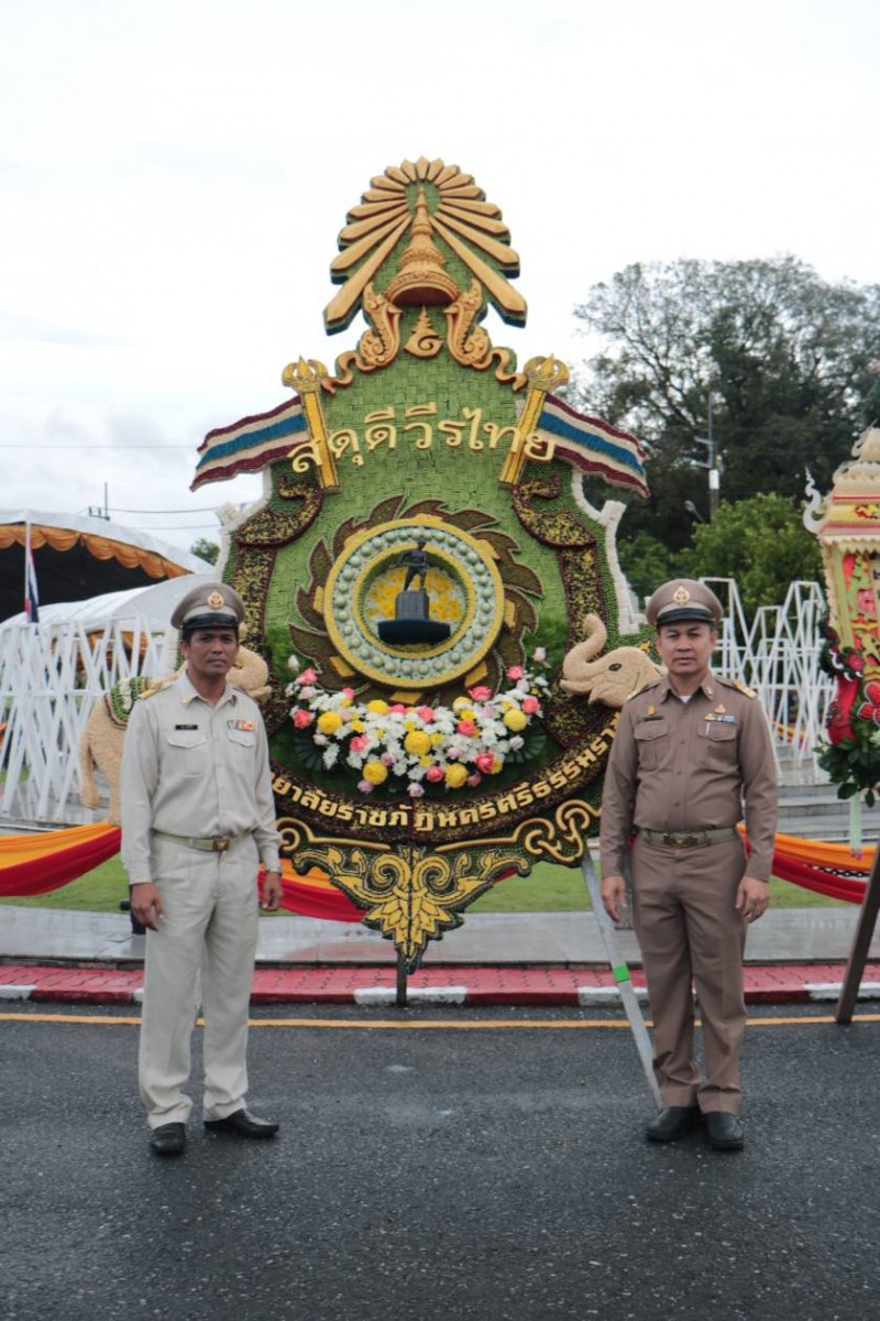 ม.ราชภัฏนครฯ ร่วมพิธีวันวีรไทย และคว้ารางวัลชนะเลิศพวงมาลา ประเภทสวยงาม ประจำปี 2561-2