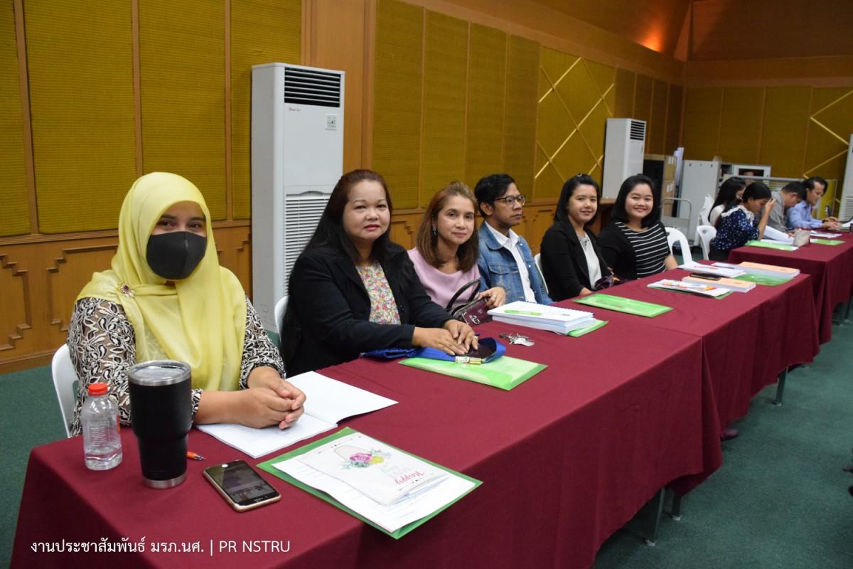 ม.ราชภัฏนครฯ จัดประชุมเชิงปฏิบัติการ การถ่ายทอดมาตรฐานอุดมศึกษาสู่การปฏิบัติในการดำเนินงานประกันคุณภาพการศึกษา-7