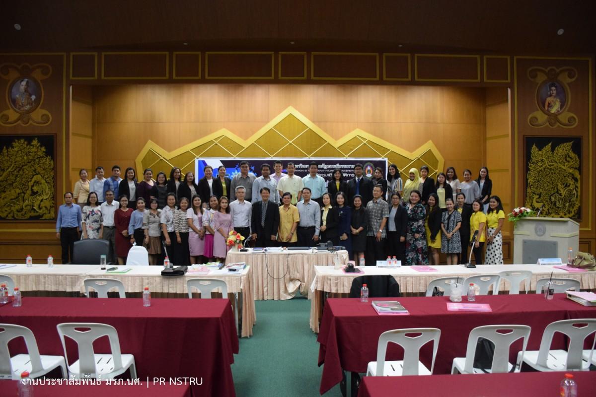 ม.ราชภัฏนครฯ จัดประชุมเชิงปฏิบัติการ การถ่ายทอดมาตรฐานอุดมศึกษาสู่การปฏิบัติในการดำเนินงานประกันคุณภาพการศึกษา-11
