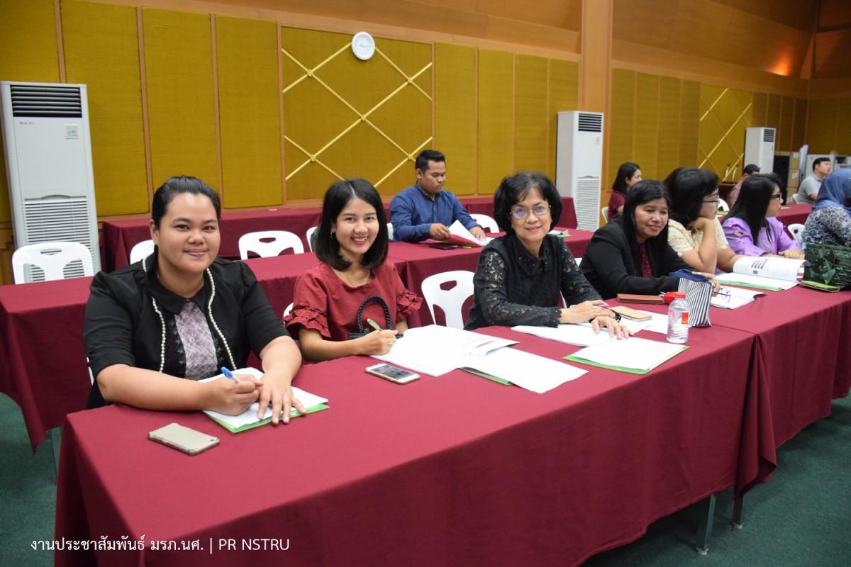 ม.ราชภัฏนครฯ จัดประชุมเชิงปฏิบัติการ การถ่ายทอดมาตรฐานอุดมศึกษาสู่การปฏิบัติในการดำเนินงานประกันคุณภาพการศึกษา เป็นวันที่สอง-8