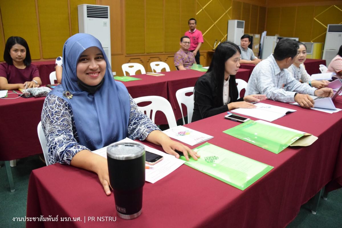 ม.ราชภัฏนครฯ จัดประชุมเชิงปฏิบัติการ การถ่ายทอดมาตรฐานอุดมศึกษาสู่การปฏิบัติในการดำเนินงานประกันคุณภาพการศึกษา เป็นวันที่สอง-1