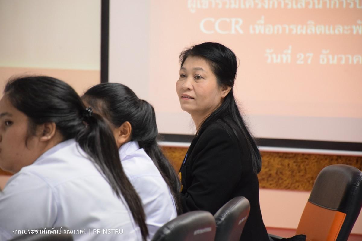 คณะครุศาสตร์ มรภ. นศ. จัดโครงการเสวนาการประยุกต์ใช้กระบวนการ CCR เพื่อการผลิตและพัฒนาครูพื้นที่ภาคใต้-7