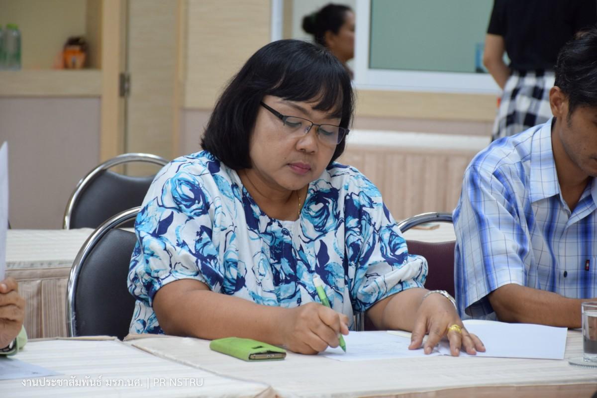 มรภ. นศ. จัดประชุมแต่งตั้งคณะกรรมการประจำศูนย์ช่วยเหลือผู้ประสบภัย มหาวิทยาลัยราชภัฏนครศรีธรรมราช-8