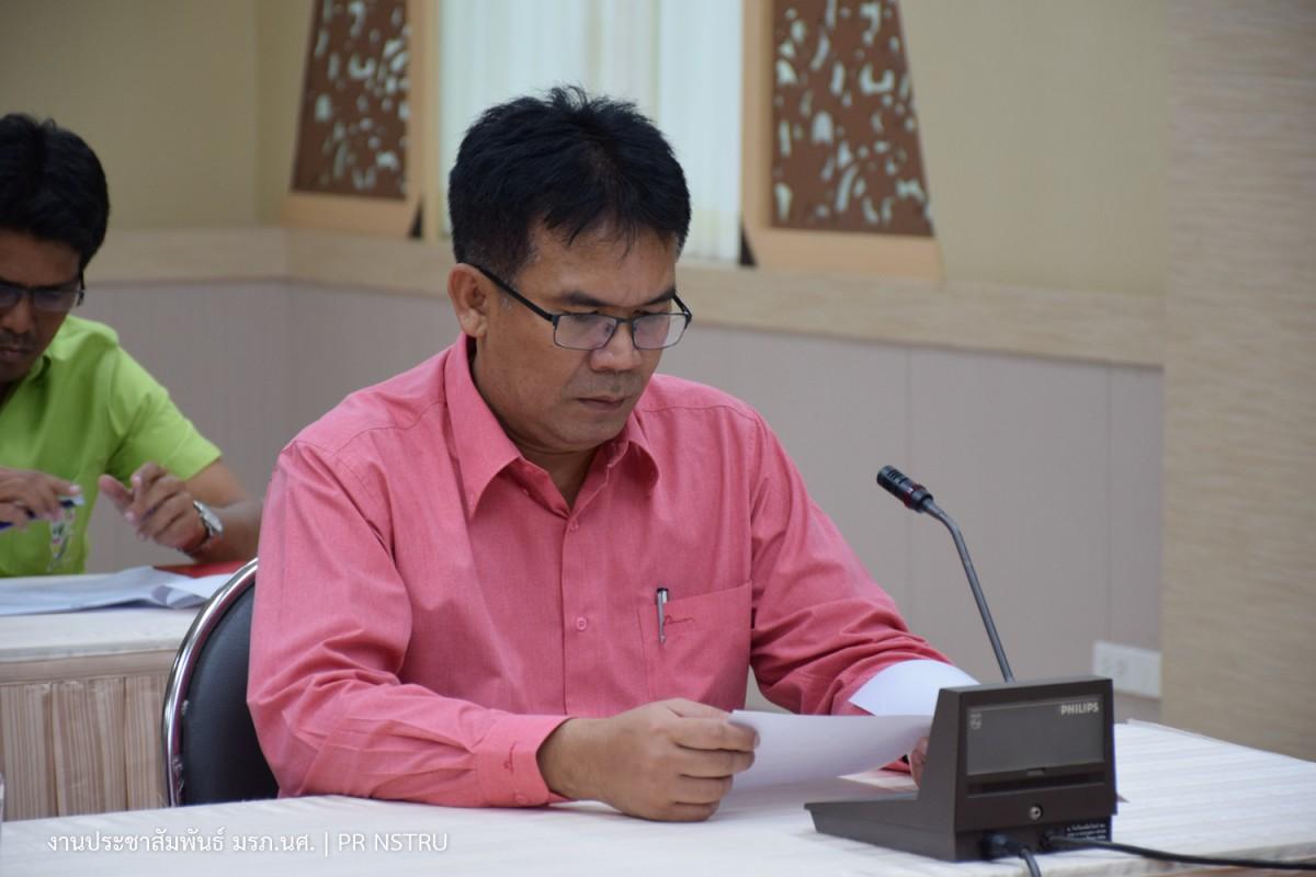มรภ. นศ. จัดประชุมแต่งตั้งคณะกรรมการประจำศูนย์ช่วยเหลือผู้ประสบภัย มหาวิทยาลัยราชภัฏนครศรีธรรมราช-7