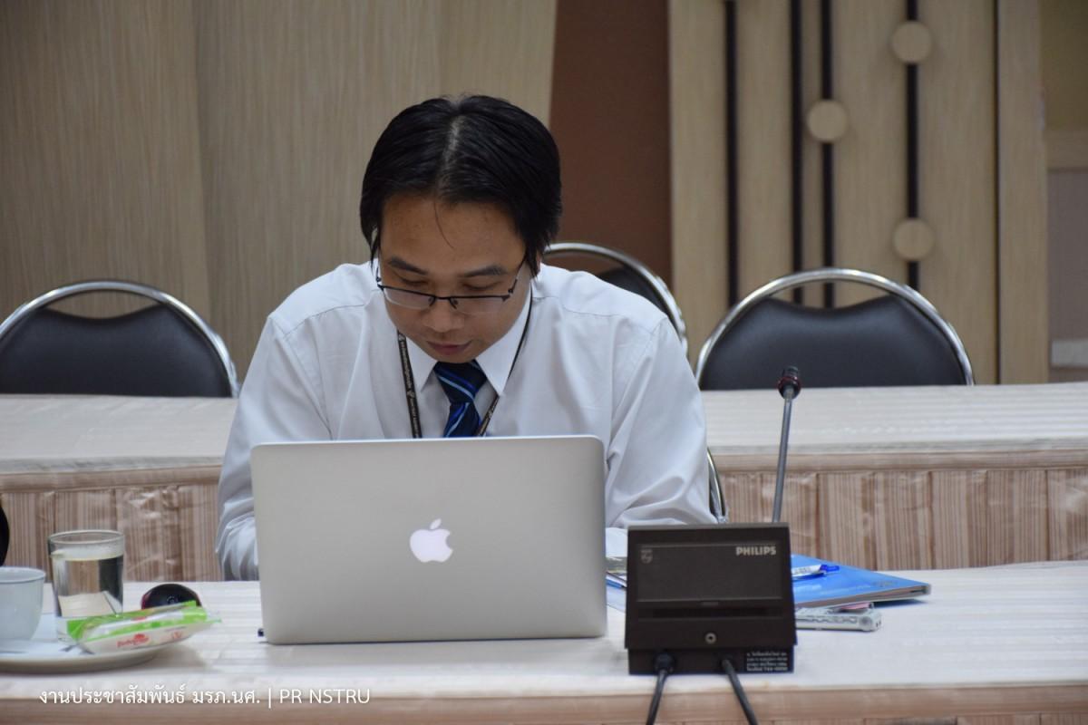 ม.ราชภัฏนครฯ ร่วมกับ ม.สวนดุสิต ประชุมคณะอนุกรรมการบริหารโครงการร่วมมือทางวิชาการ ในโครงการ รมป. 2-5