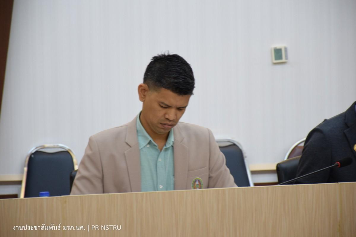 มรภ. นศ. จัดประชุมกรรมการบริหารมหาวิทยาลัย (กบ.) ครั้งที่ 1/2562-7