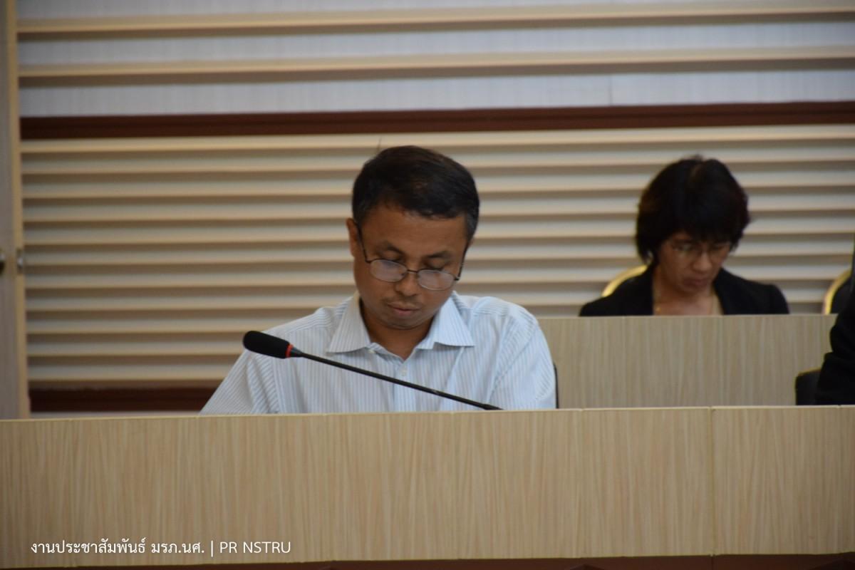 มรภ. นศ. จัดประชุมกรรมการบริหารมหาวิทยาลัย (กบ.) ครั้งที่ 1/2562-5