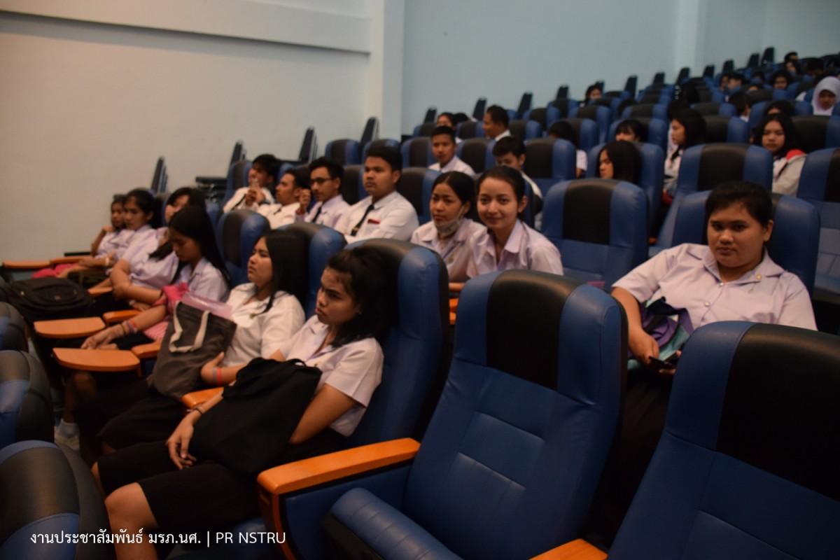 สำนักงานคดีค้ามนุษย์ จัดอบรมนักศึกษา มรภ. นศ. โครงการอบรมให้ความรู้ให้กับนักเรียนนักศึกษาเพื่อหยุดการค้ามนุษย์ในรูปแบบการแสวงหาประโยชน์ทางเพศ-10