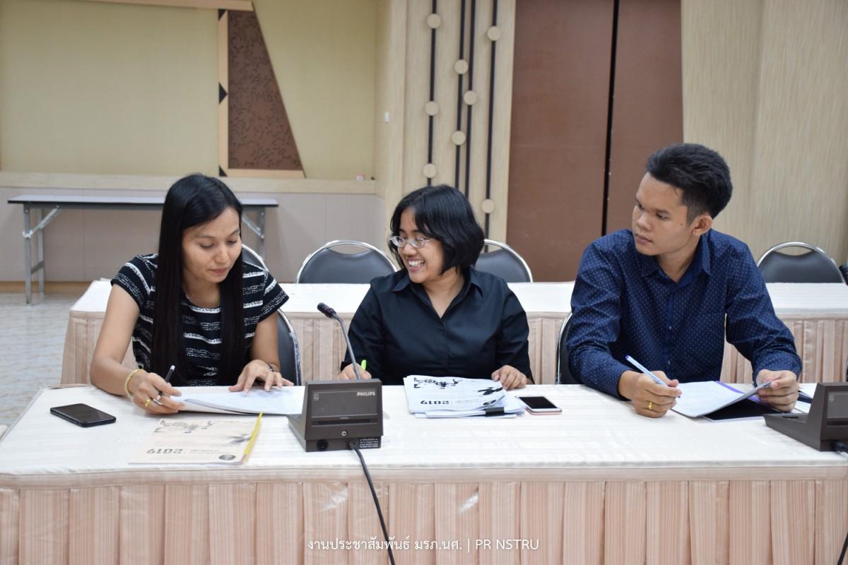 มรภ. นศ. จัดประชุมการประเมินคุณธรรมและความโปร่งใสในการดำเนินงานของหน่วยงานภาครัฐ (ITA) ประจำปีงบประมาณ 2562-2