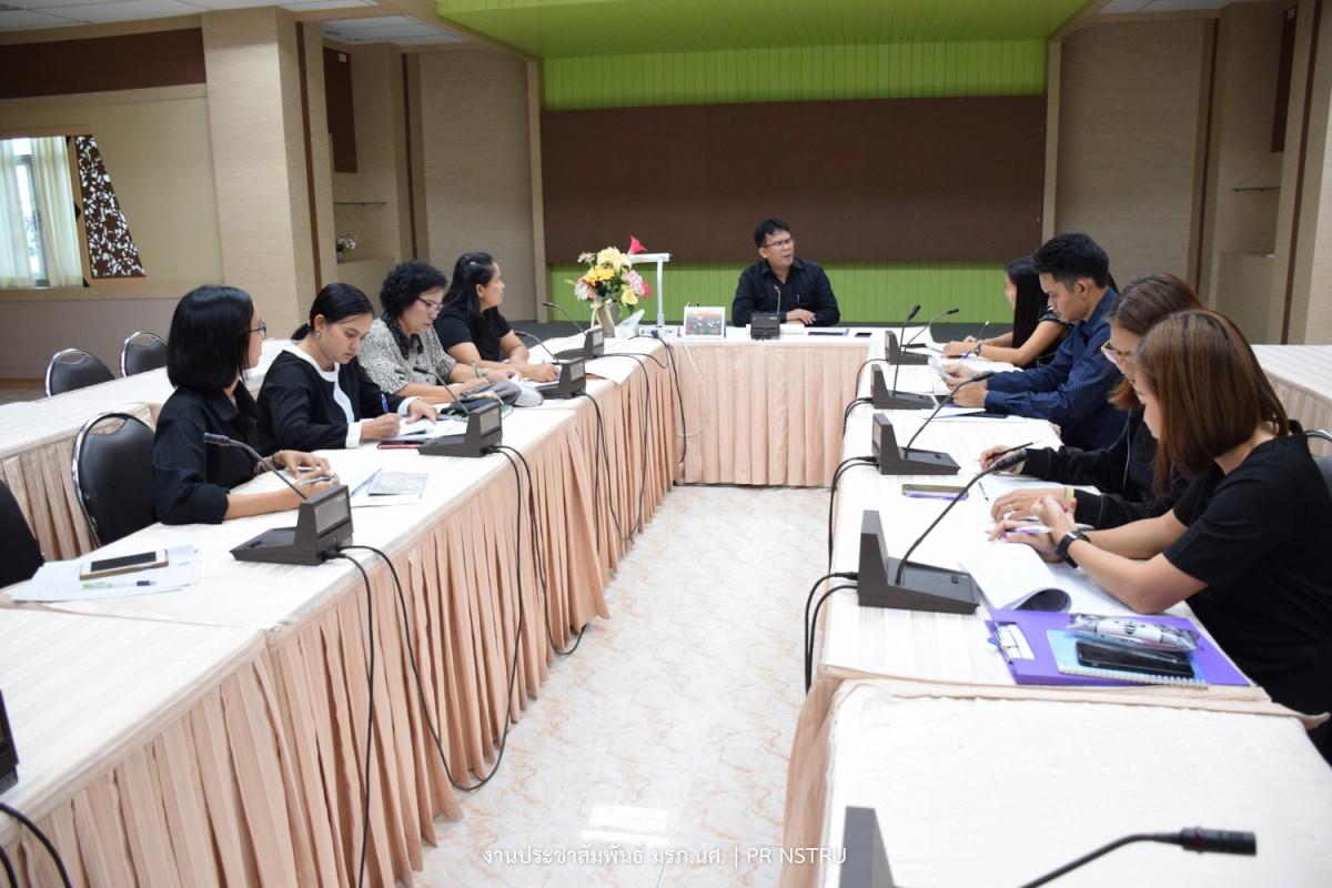 มรภ. นศ. จัดประชุมการประเมินคุณธรรมและความโปร่งใสในการดำเนินงานของหน่วยงานภาครัฐ (ITA) ประจำปีงบประมาณ 2562-7
