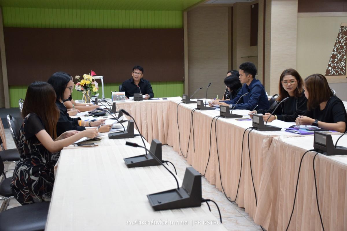 มรภ. นศ. จัดประชุมการประเมินคุณธรรมและความโปร่งใสในการดำเนินงานของหน่วยงานภาครัฐ (ITA) ประจำปีงบประมาณ 2562-9