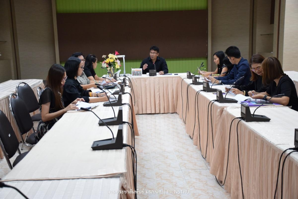 มรภ. นศ. จัดประชุมการประเมินคุณธรรมและความโปร่งใสในการดำเนินงานของหน่วยงานภาครัฐ (ITA) ประจำปีงบประมาณ 2562-6