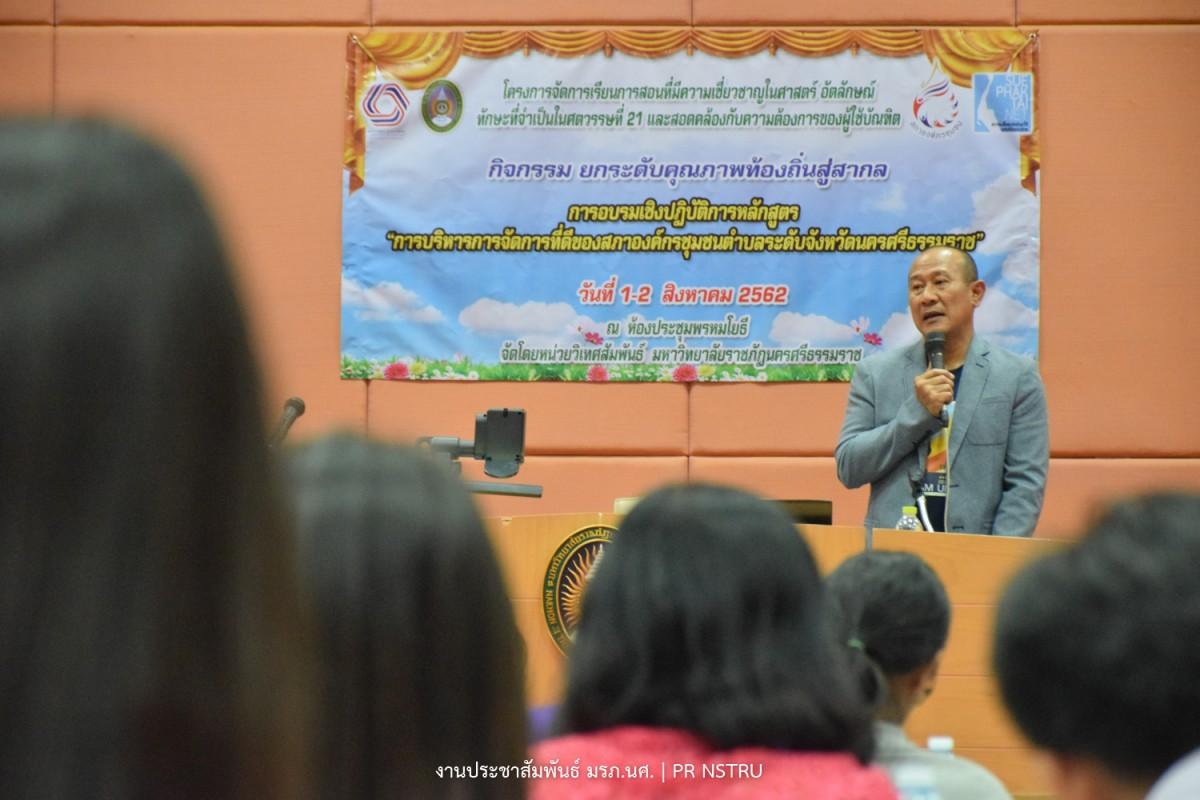 """การอบรมหลักสูตร """"การบริหารการจัดการที่ดีของสภาองค์กรชุมชนตำบล ระดับจังหวัดนครศรีธรรมราช""""-9"""