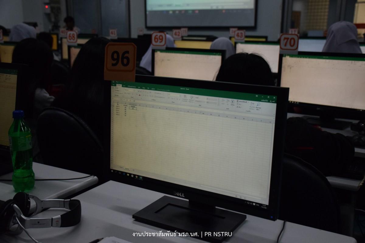 กิจกรรมเตรียมฝึกสหกิจศึกษา ปีการศึกษา 2562 ครั้งที่ 4 การใช้โปรแกรม Microsoft Excel ครั้งที่ 2-2