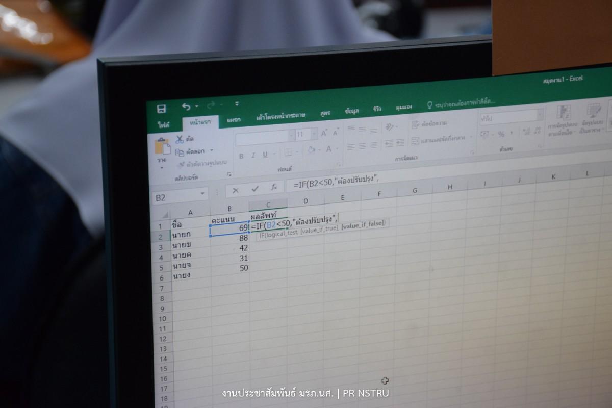 กิจกรรมเตรียมฝึกสหกิจศึกษา ปีการศึกษา 2562 ครั้งที่ 4 การใช้โปรแกรม Microsoft Excel ครั้งที่ 2-0