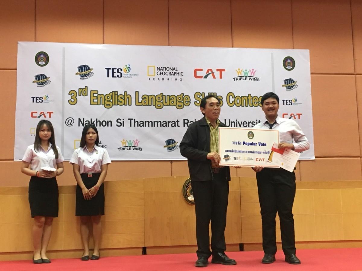 น.ศ. สาขาวิชาภาษาอังกฤษธุรกิจ คว้ารางวัลในทุกประเภทการแข่งขันทักษะภาษาอังกฤษ 3rd English Language Skills Contest-0