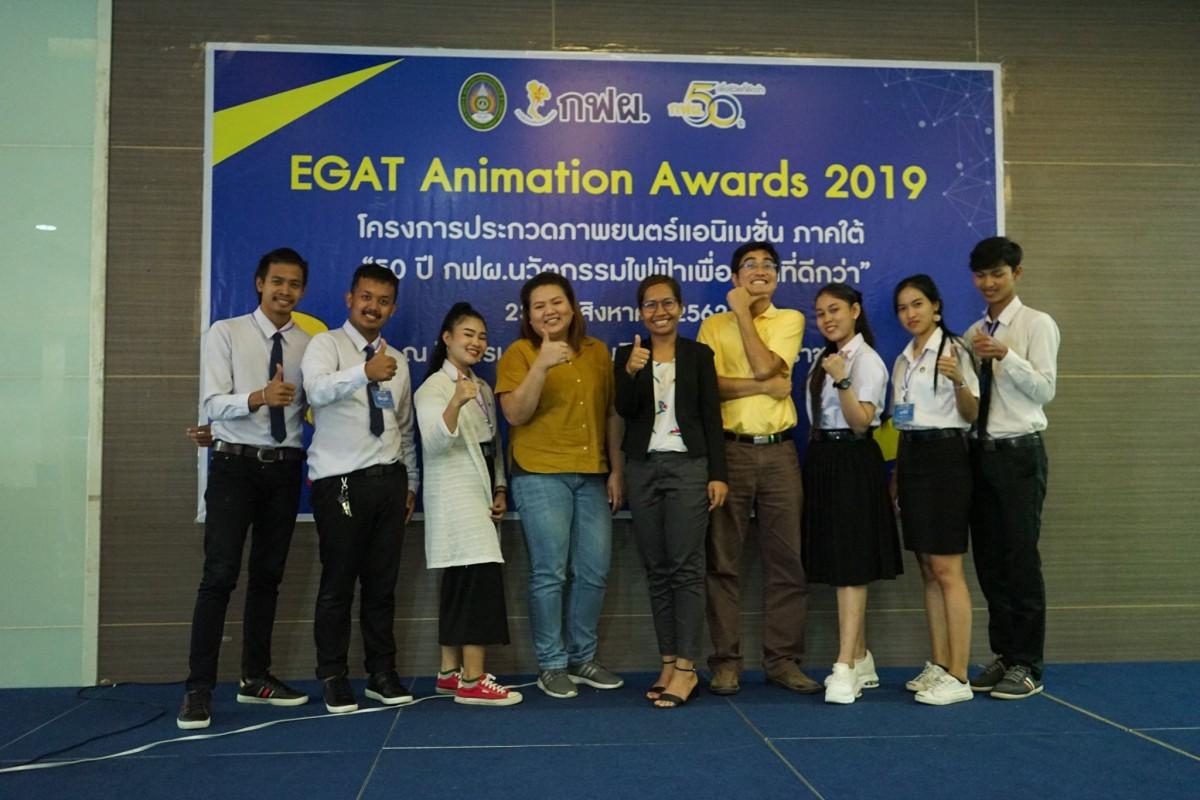 กฟผ. ร่วมกับ ม.ราชภัฏนครฯ จัดการอบรมเชิงปฏิบัติการเทคนิคการสร้างสรรค์แอนิเมชั่น โครงการ EGAT Animation Awards 2019-0