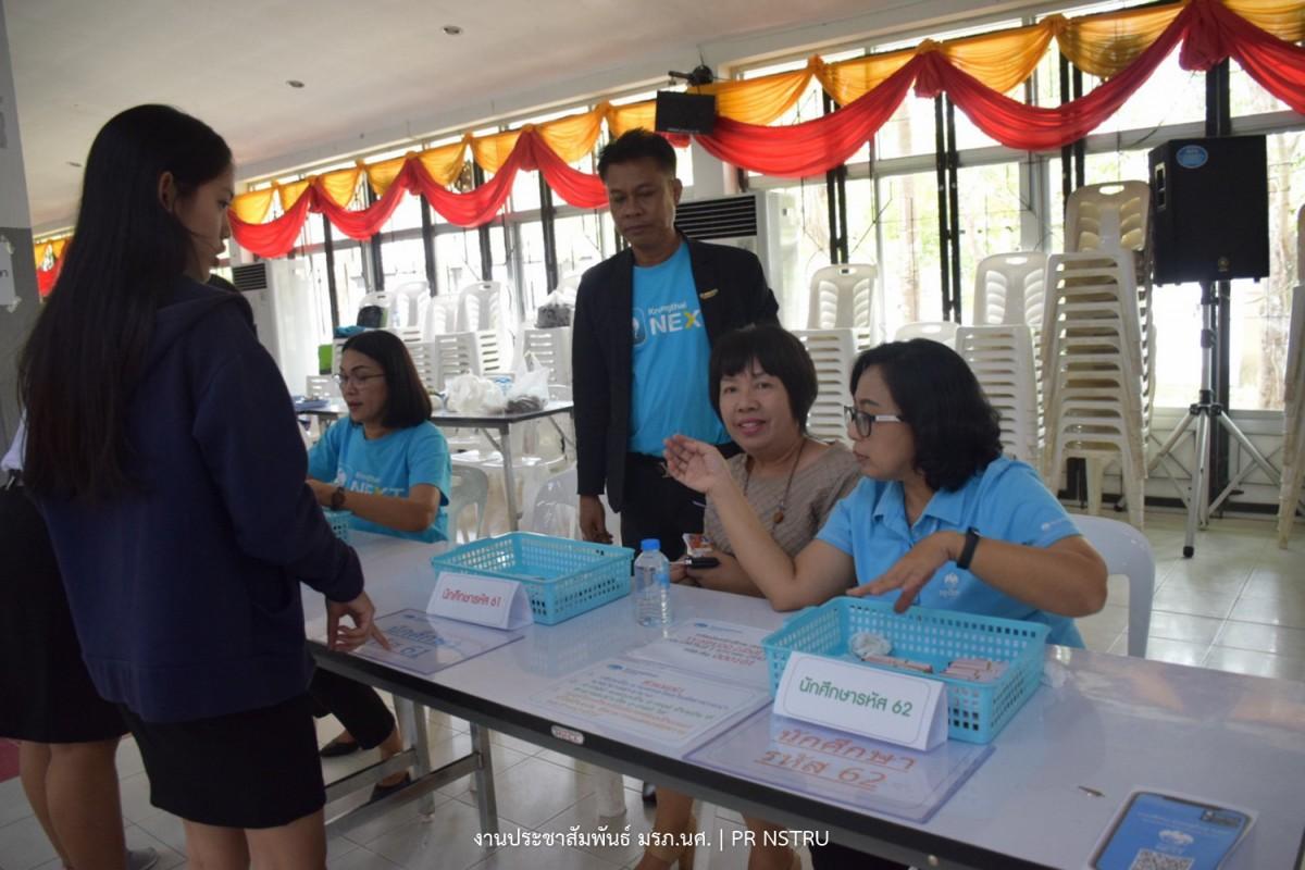 พิธีมอบบัตรประจำตัวนักศึกษา โดยธนาคารกรุงไทย-11