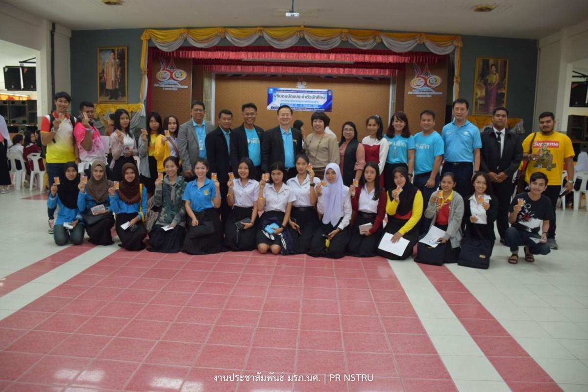 พิธีมอบบัตรประจำตัวนักศึกษา โดยธนาคารกรุงไทย-0