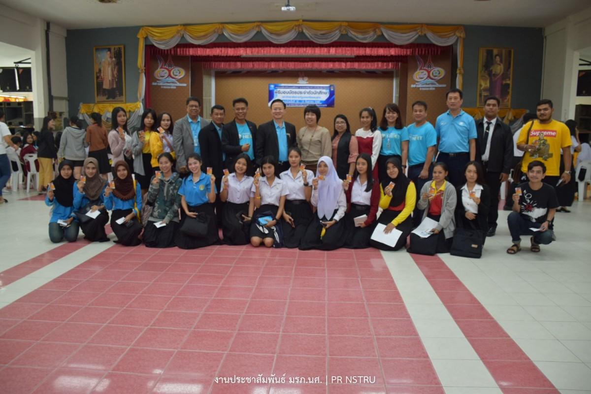 พิธีมอบบัตรประจำตัวนักศึกษา โดยธนาคารกรุงไทย-5