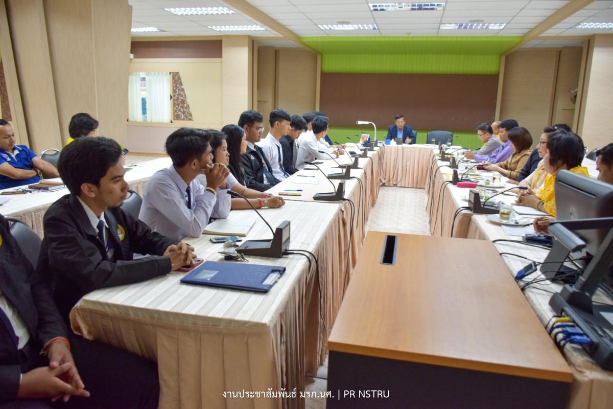 การประชุมเพื่อปรึกษาหารือข้อราชการและรับฟังความเห็นของนักศึกษา ภาคเรียนที่ 1/2562-3