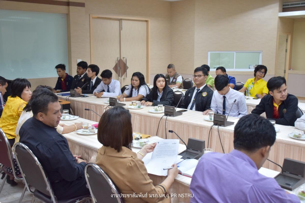 การประชุมเพื่อปรึกษาหารือข้อราชการและรับฟังความเห็นของนักศึกษา ภาคเรียนที่ 1/2562-2