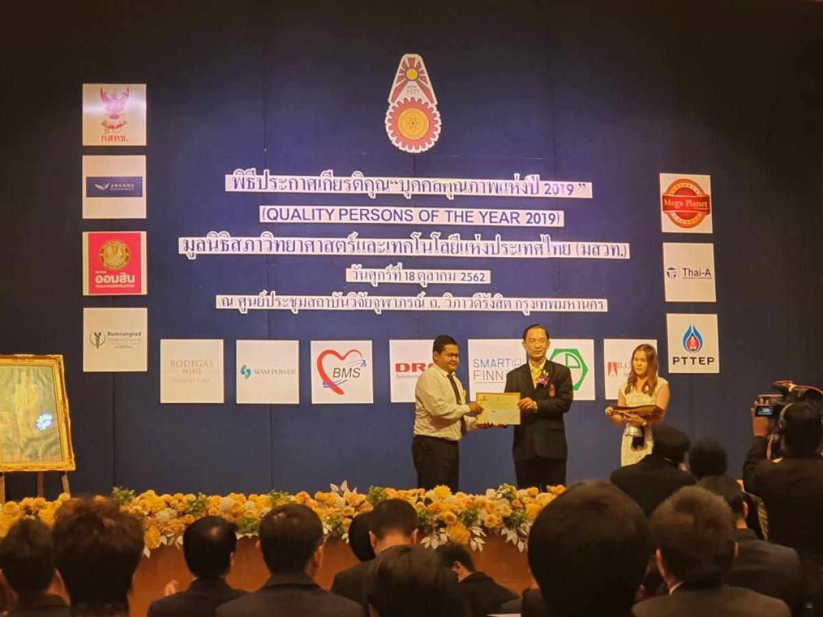 นักศึกษา ม.ราชภัฏนครฯ ได้รับคัดเลือกเป็น เยาวชนคุณภาพแห่งปี 2019 โดยมูลนิธิสภาวิทยาศาสตร์และเทคโนโลยีแห่งประเทศไทย-2