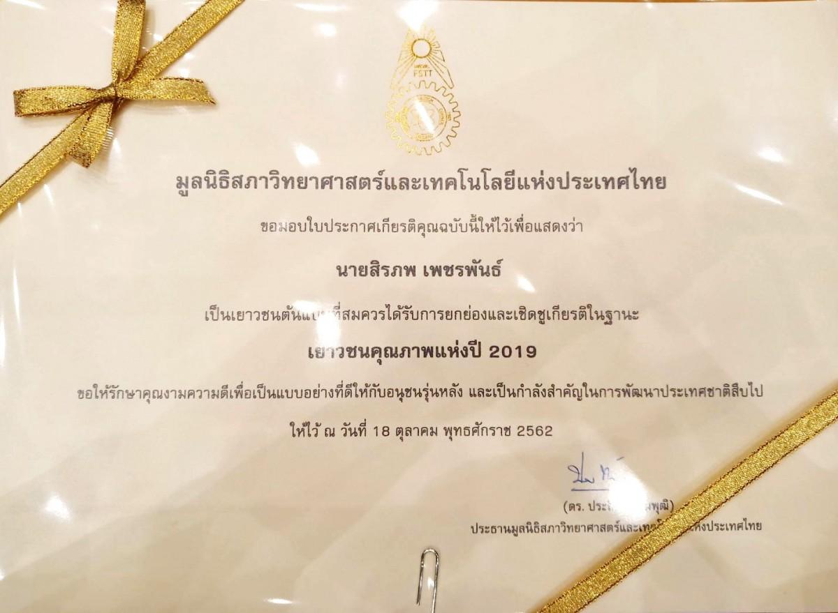 นักศึกษา ม.ราชภัฏนครฯ ได้รับคัดเลือกเป็น เยาวชนคุณภาพแห่งปี 2019 โดยมูลนิธิสภาวิทยาศาสตร์และเทคโนโลยีแห่งประเทศไทย-1
