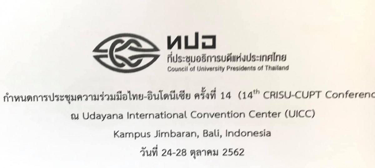 อธิการบดี มรภ.นศ. ร่วมประชุมความร่วมมือไทย-อินโดนีเซีย ครั้งที่ 14 (14th CRISU-CUPT Conference)-5