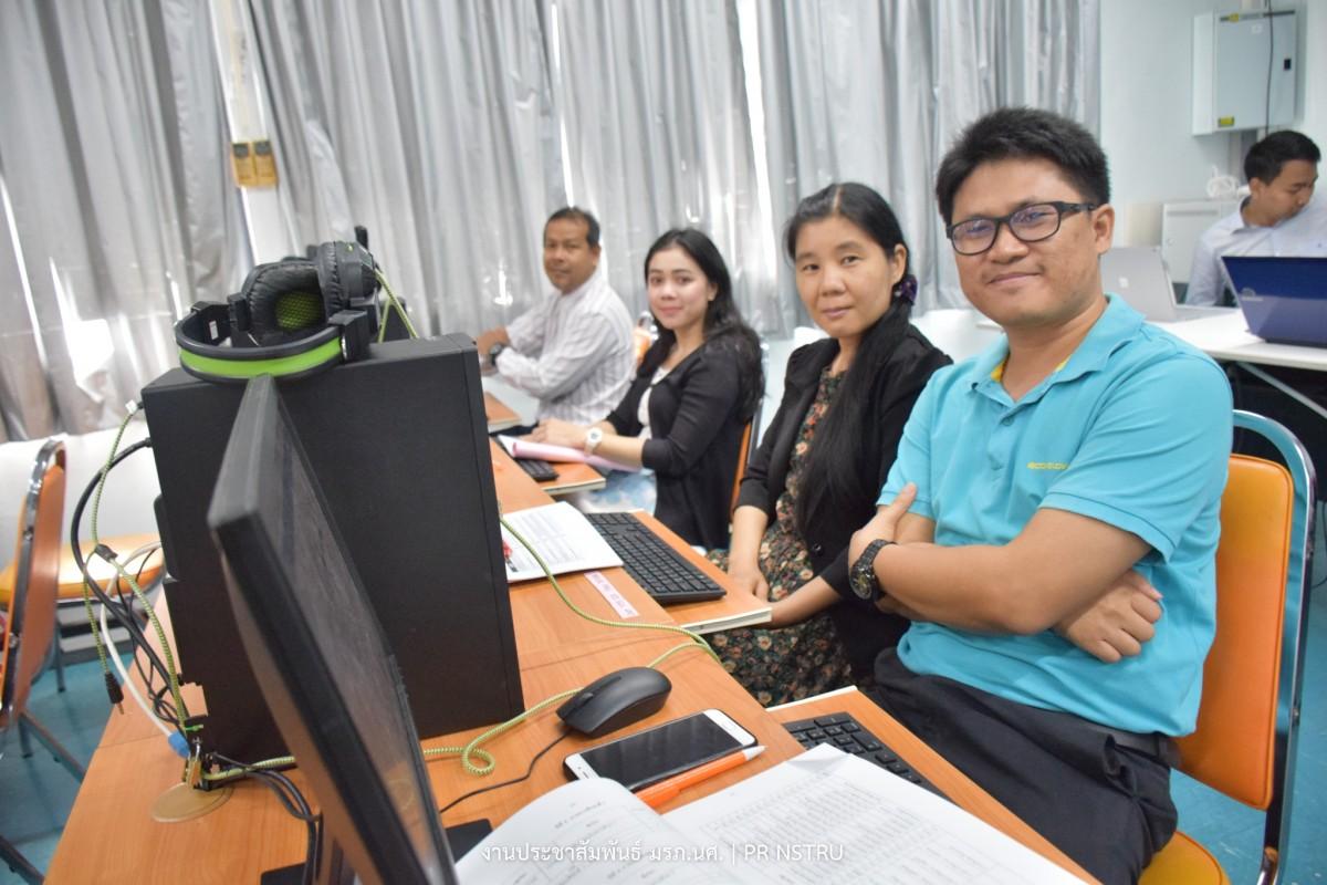 การประชุมเชิงปฏิบัติการ การเชื่อมโยงระบบสารสนเทศการรับทราบหลักสูตรระดับอุดมศึกษา (CHE Curriculum Online) วันแรก-4