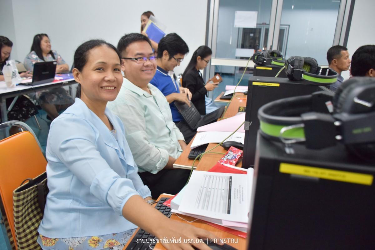 การประชุมเชิงปฏิบัติการ การเชื่อมโยงระบบสารสนเทศการรับทราบหลักสูตรระดับอุดมศึกษา (CHE Curriculum Online) วันแรก-11