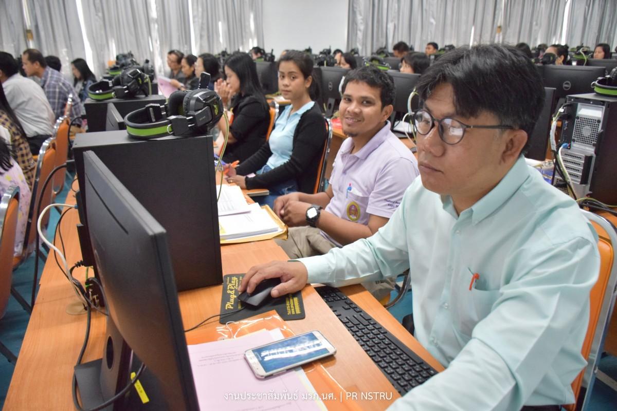การประชุมเชิงปฏิบัติการ การเชื่อมโยงระบบสารสนเทศการรับทราบหลักสูตรระดับอุดมศึกษา (CHE Curriculum Online) วันแรก-1